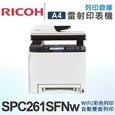 RICOH SP C261SFNw 高速無線雙面彩色雷射傳真複合機 /適用 RICOH SPC250S