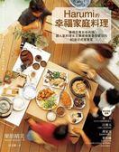 Harumi的幸福家庭料理:獲得百萬女性共鳴、超人氣料理女王栗原晴美最受歡迎的80 道...