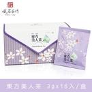 《好客-峨眉茶行》東方美人茶立體茶包(獨立包裝)_A053001
