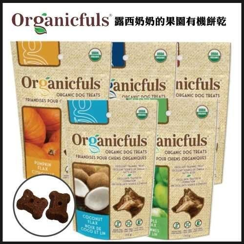*KING WANG*露西奶奶的果園organicfuls《有機餅乾系列》4oz /五種口味