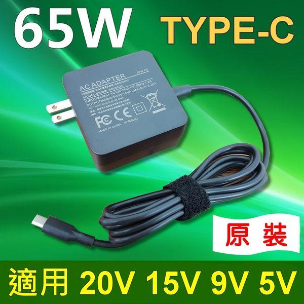 UL認證 非一般大陸便宜貨 TYPE-C 65W TYPE C 原廠 變壓器 充電器 充電線 電源線 適用 ASUS:UX390 UX390UA