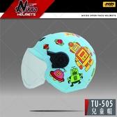 [安信騎士] Nikko TU-505 彩繪 #2 機器人 淺藍 兒童 半罩 安全帽 TU505 附抗UV鏡片 內襯可拆洗