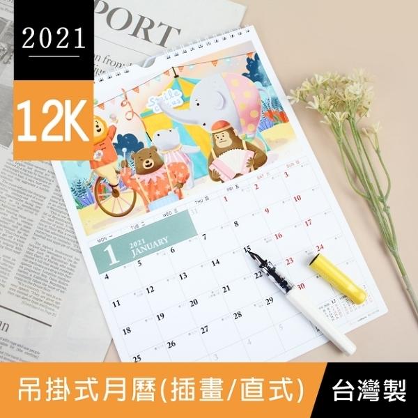 珠友 BC-05198 2021年12K吊掛式月曆/掛曆/行事曆(插畫/直式)