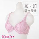 【Kanier卡妮兒】台灣製前扣式經典立...