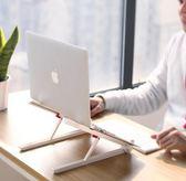 筆記本電腦支架托架桌面增高散熱器塞鯨架子折疊 cf 全館免運