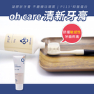 oh care 歐克威爾 清新牙膏 清新薄荷 凝膠狀牙膏 口腔清潔 牙齦護理 敏感性牙齒