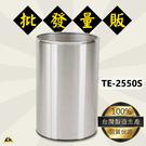 【開店商品】TE-2550S 不銹鋼傘桶 傘架/雨傘架/不鏽鋼傘架/不銹鋼雨傘架/傘具/雨傘收納架