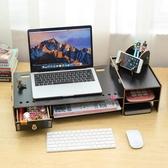 筆記本電腦增高架子顯示器底座支架辦公室桌面收納盒抽屜式置物架YYP ciyo黛雅
