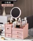 網紅同款化妝品收納盒抽屜式帶鏡子一體家用大容量整理桌面置物架 618購物節 YTL