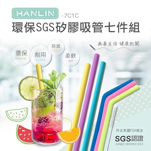 【南紡購物中心】HANLIN-7C1C 環保SGS矽膠吸管七件組