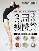 (二手書)3周吃出瘦體質!:日本最流行!這樣吃瘦最快,高蛋白質.低脂.低醣飲食法!..