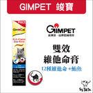 :貓點點寵舖: 德國GIMPET竣寶〔雙效維他命膏,12種維他命+鮪魚,50g〕202元