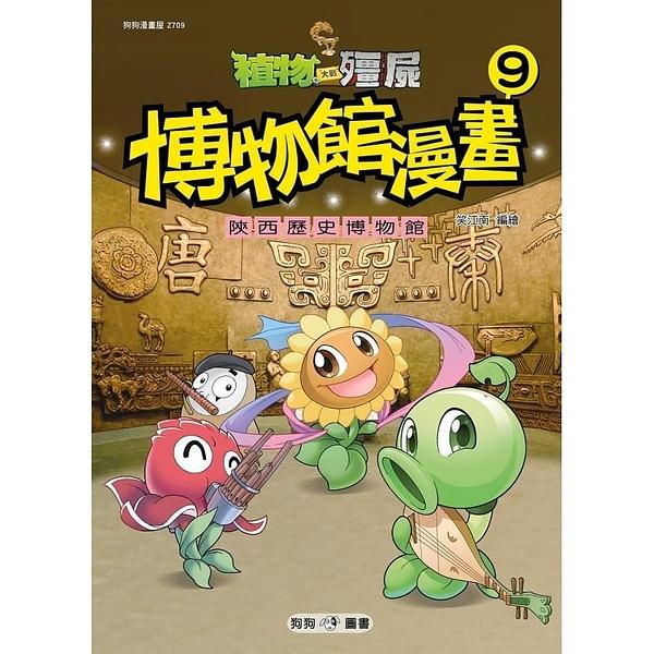植物大戰殭屍:博物館漫畫9 陝西歷史博物館
