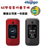 『鴻基 Hugiga T28 老人機』全新現貨 4G摺疊手機 長者機 銀髮族 大音量 大字體 孝親機 聯強保固一年