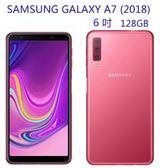 【刷卡分期】SAMSUNG Galaxy A7 (2018) 6 吋 128G 4G + 4G 雙卡雙待 後置三鏡頭手機