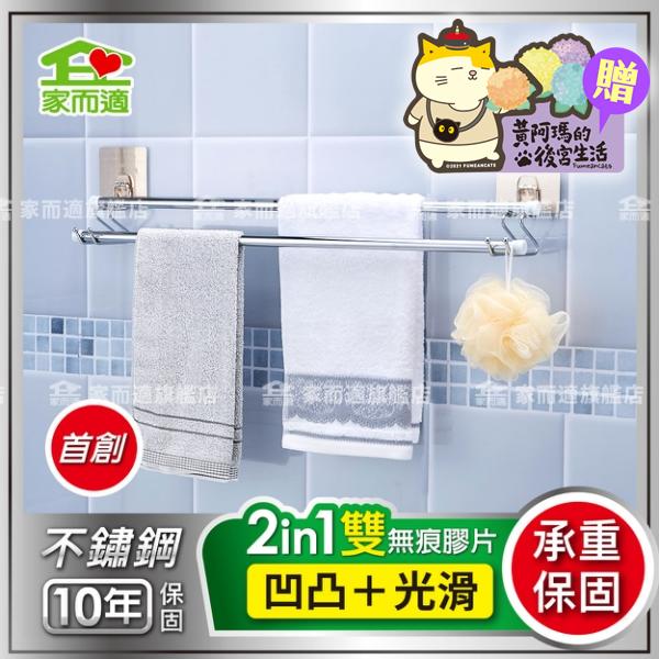 新304不鏽鋼保固 毛巾架 不銹鋼 家而適(雙桿) 浴巾架(0162) 奧樂雞 限量加購
