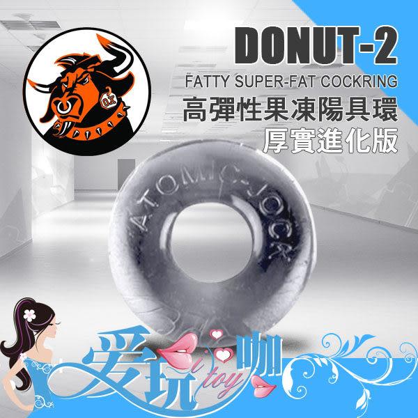 【透明白】美國剽悍公牛 高彈性果凍陽具環第二代厚實進化版 DO-NUT-2 FATTY SUPER-FAT COCKRING 屌環