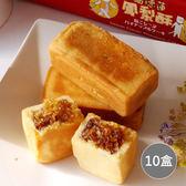 【貓德蓮】鳳梨酥(經典美味)禮盒10盒