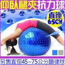 65cm瑜珈球26吋按摩顆粒韻律球彈力球抗力球復健球運動健身球另售瑜珈墊鋪巾彈力帶磚柱滾輪棒