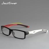 光學運動款眼鏡框打籃球超輕TR90個性全框架防滑黑配近視眼鏡男潮