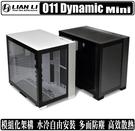 [地瓜球@] 聯力 LIANLI O11 Dynamic Mini 機殼 USB3.1 TypeC PC-O11