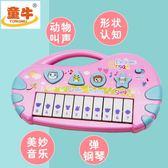嬰兒電子小鋼琴寶寶啟蒙早教兒童音樂玩具男寶寶女孩益智音樂琴CY 後街五號