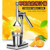 現貨-不銹鋼手動水果榨汁機石榴榨汁器手壓柑橘果汁機LX 新品