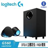 【logitech 羅技】G560 LIGHTSYNC PC 電競音箱系統