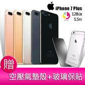 分期0利率 Apple iPhone 7 Plus 128GB 防水防塵IP67 5.5 吋智慧型手機【贈空壓氣墊殼*1+9H玻璃保貼*1】