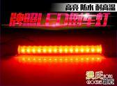 【洪氏雜貨】236A169-1 牌照煞車燈 紅光 單入 超亮LED剎車燈輔助燈 牌照燈