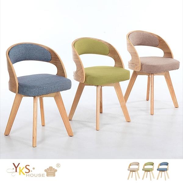 椅 元氣。沐光系列造型椅(三色可選)【YKS】YKSHOUSE
