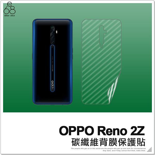OPPO Reno 2Z 碳纖維 背膜 軟膜 背貼 後膜 保護貼 手機背貼 手機膜 造型 保護膜 背面保護貼