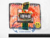 E1【魚大俠】FF166珍珍日式松葉蟹味腿(270g/包)