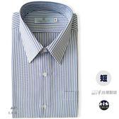 吸濕排汗短袖襯衫男襯衫 寬版條紋襯衫 台灣製造 藍白條紋