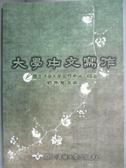 【書寶二手書T2/大學文學_NJK】大學中文寫作(修訂版)_劉承慧主編