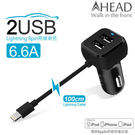 【Apple原廠認證】AHEAD 領導者 6.6A 帶線雙USB車充-黑色內建 APPLE 8pin充電線 加贈集線器乙入