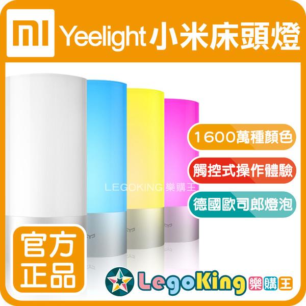 【樂購王】《yeelight 小米床頭燈》 夜燈 多色 LED 藍牙遙控 APP控制 【B0084】
