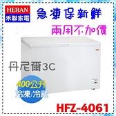 【禾聯家電】400L冷凍櫃 四星急凍 高效冷流《HFZ-4061》(含拆箱定位)
