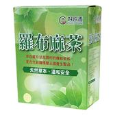 好飲養羅布麻茶1盒 (20包/盒)