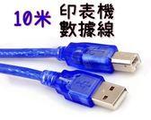 【世明國際】10米 USB2.0 印表機數據線 A公-B公 列表機傳輸線 帶磁環抗干擾 掃描機 Type-A 十米
