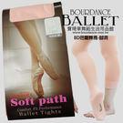 *╮寶琦華Bourdance╭*專業芭蕾用品☆BD芭蕾舞襪-腳洞 褲底抗菌除臭【84010008】