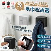 抹布收納塞 2個裝 免釘可移膠 黏貼毛巾收納壁掛 毛巾架 置物架【WA0402】《約翰家庭百貨