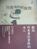 【書寶二手書T1/翻譯小說_NIG】沒有預約的旅程_甄晏