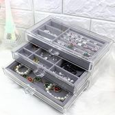 超大防塵耳釘項錬首飾盒透明壓克力飾品收納盒飾品桌面抽屜防塵盒   遇見生活