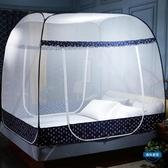 蚊帳免安裝蒙古包蚊帳三開門加密加厚1.5/1.8m米床雙人家用jy