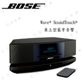 BOSE Wave®SoundTouch® 桌上型藍牙音響【貿易商貨+免運】