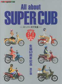 All about SUPER CUB(改訂版)生誕60周年記念改訂版 スーパー 日文書