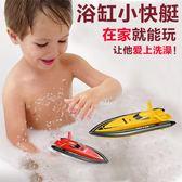 水上玩具 環奇遙控船高速快艇電動玩具室內小遙控船模 歐萊爾藝術館