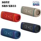 【送車用磁吸手機架】SONY SRS-XB33 超重低音 藍芽喇叭 藍牙喇叭 (索尼公司貨) IP67防水防塵