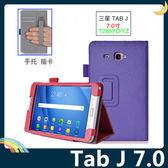 三星 Tab J 7.0 T285 手托支架保護套 牛皮紋側翻皮套 商務簡約 插卡 平板套 保護殼